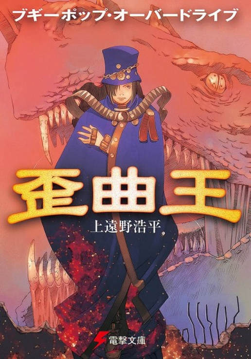 Boogiepop is Back as Seven Seas Announces Additional Light
